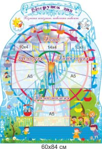 стенди для початкової школи замовити, стенди для школы, стенди для молодшої школи купити, стенды для начальной школы заказать, стенды для школы, стенды для младшей школы купить, Україна, Украина,  Науково-педагогічний проект Інтелект України, нова програма початкової школи, Научно-педагогический проект Интеллект Украины, новая программа начальной школы, нова українська школа, НУШ, новая украинская школа, стенди для нової школи, посібники для нової школи, друк для нової школи, стенды для новой школы, пособия для новой школы, печать для новой школы, матеріали для нової української школи, материалы для новой украинской школы, фотообои, обои, оформление класса, кабинета, обої шпалери, фотошпалери, оформлення класу, кабінету, природничо-інформаційний центр, естественно-информационный центр,  щоденні новини, пора року, число, день тижня, місяць, погода, природа, ежедневные новости, время года, число, день недели, месяц, погода, природа, куточок природи, календар погоди, стенд, стенд для садочка, уголок природы, календарь погоды, стенд, стенд для сада, Україна, Украина,