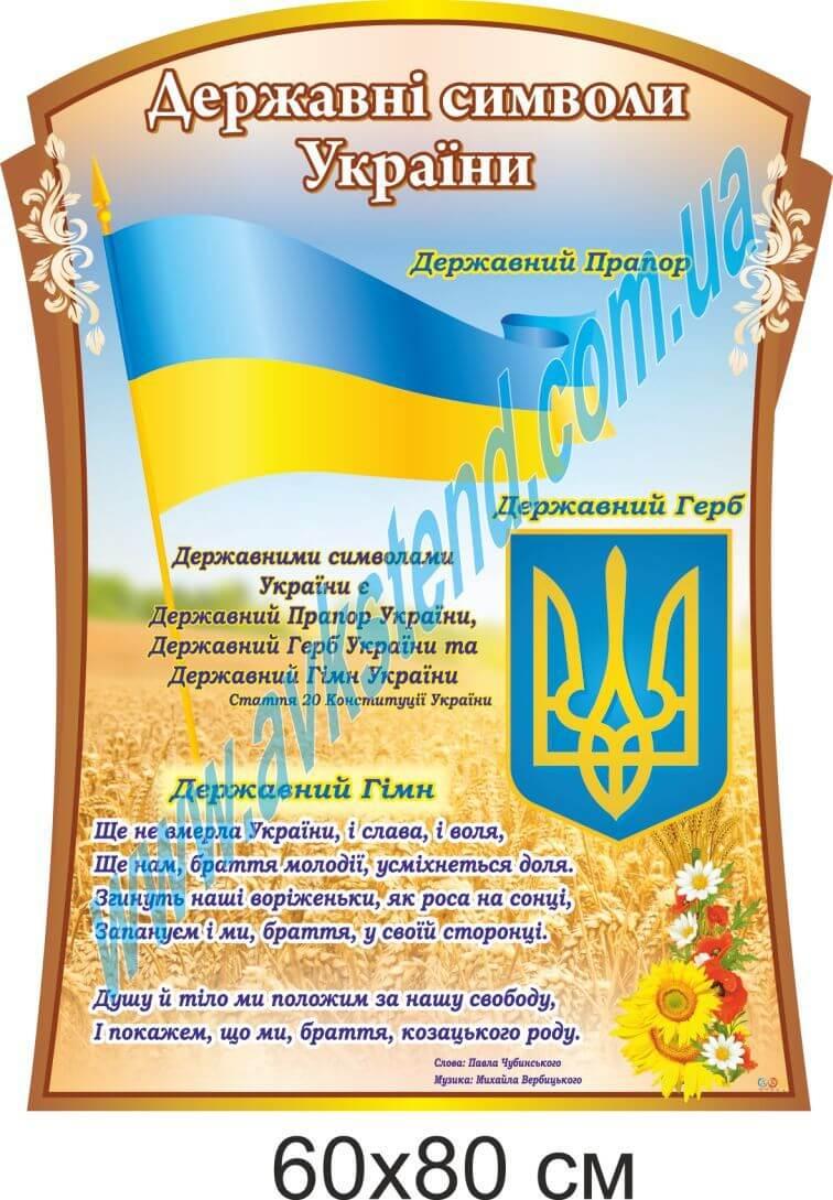 Государственной украины символикой с знакомство