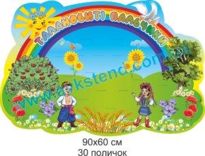 стенди для ДНЗ, стенди для садочка купити, стенди у групу замовити, стенды для ДУЗ, стенды для сада купить, стенды в группу заказать, стенди для дитячого садочка, дитячі посібники, стенды для детского сада, детские пособия, Україна, Украина,  майстерня талантів, талановиті пальчики, стенд для ліплення, вправні рученята, стенд для малюнків, стенд для аплікацій, мастерская талантов, талантливые пальчики, стенд для лепки, искусные ручки, стенд для рисунков, стенд для аппликаций, Україна, Украина,