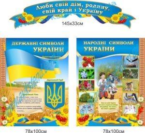 стенди з військово-патріотичного виховання, патріотичне виховання, ми патріоти, стенди у кабінет військово-патріотичного виховання, стенды с военно-патриотического воспитания, патриотическое воспитание, мы патриоты, стенды в кабинет военно-патриотического воспитания, Україна, Украина,  стенди для школи купити, стенди для школи замовити, стенди для кабінету, стенди для шкільного кабінету, оформлення кабінетів, оформлення шкільного кабінету, стенды для школы купить, стенды для школы заказать, стенды для кабинета, стенды для школьного кабинета, Україна, Украина,  стенд символіка, державна символіка, державні символи, герб, прапор, гімн, стенд символика, государственная символика, государственные символы, герб, флаг, гимн, купити, замовити, купить, заказать, Україна, Украина, Президент, Президент,