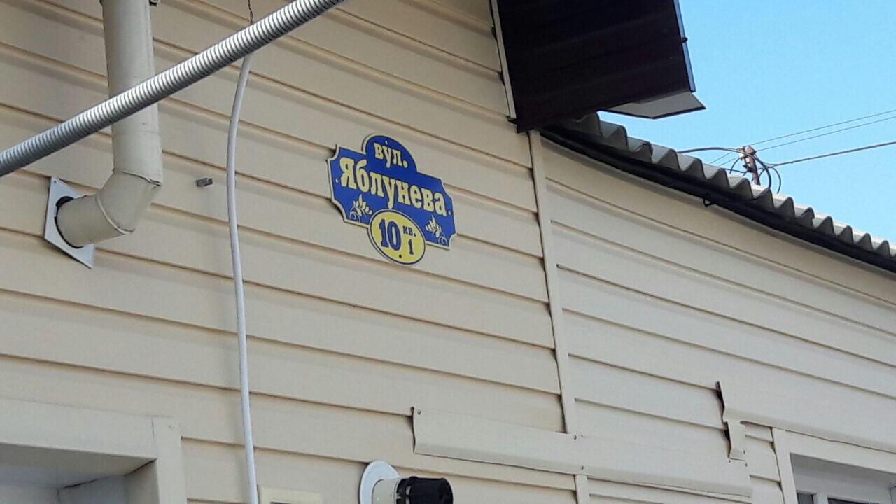 адресна табличка на будинок