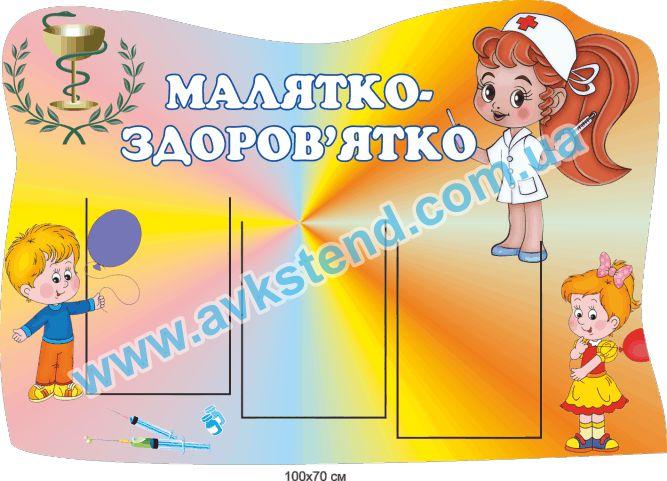 Стенд для детского садика, медицинский стенд