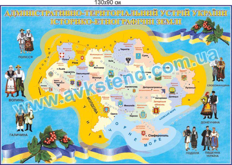 історія України, стенди з історії України, адміністративно-територіальний устрій України