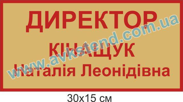 Табличка для кабінету , школьные таблички на двери, табличка директор