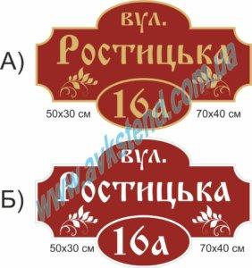 адресные таблички в Черновцах, таблички с улицами, таблички на дома