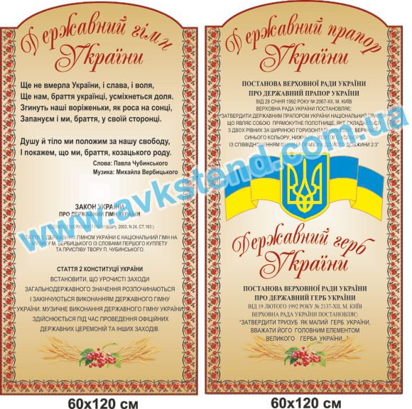 Стенд 7000005, державна символіка України, гімн, прапор, стенди з символікою, государственная символика