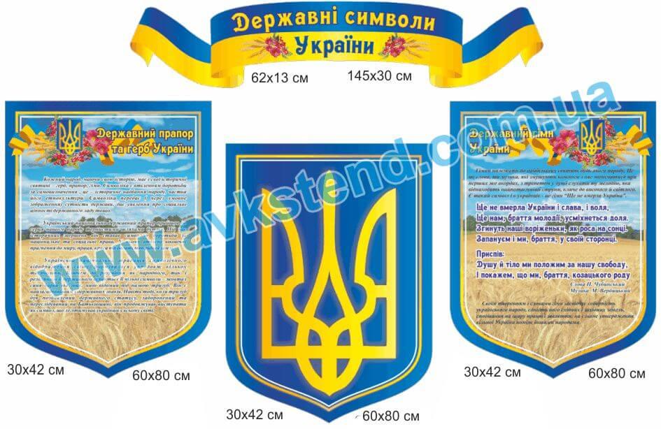 Державні символи України, символіка, государственная символика, герб, гімн, прапор