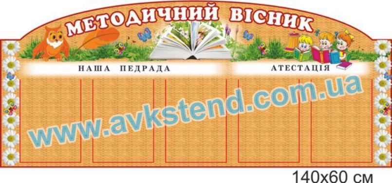 стенд методический, стенд в детский сад, стенды для детского сада, методичний вісник, методичний стенд, садік