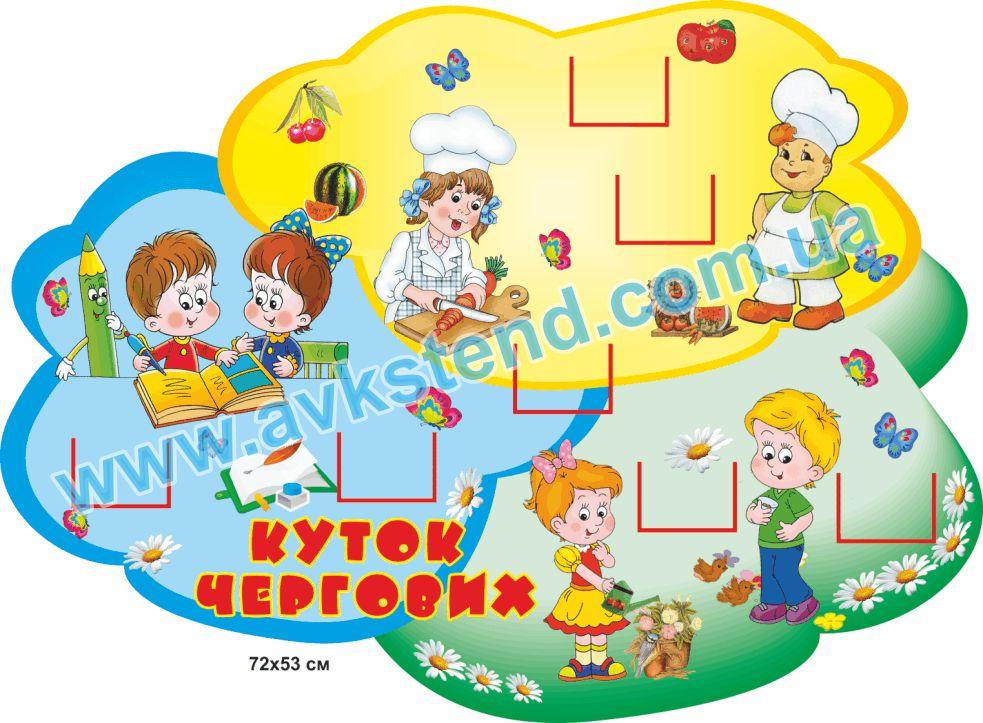 стенд куток чергових, куточок чергових для садочка, стенди для садочків, стенд уголок дежурных, уголок дежурных для детского сада, стенды для садиков