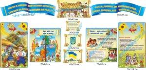 стенди для початкової школи замовити, стенди для школы, стенди для молодшої школи купити, стенды для начальной школы заказать, стенды для школы, стенды для младшей школы купить, Україна, Украина,