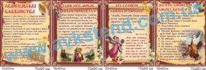 християнська етика, християнская этика, християнські стенди, десять заповідей, стенд для школи, євангельські блаженства, заповіді любові, гімн про любов, любов понад усе, стенд для кабінету християнської етики, стенд з релігієзнавства, стенд про релігію, релігієзнавчі стенди, стенд для кабинета христианской этики, стенд по религиоведению, стенд о религии, религиоведческие стенды, стенди для школи купити, стенди для школи замовити, стенди для кабінету, стенди для шкільного кабінету, оформлення кабінетів, оформлення шкільного кабінету, стенды для школы купить, стенды для школы заказать, стенды для кабинета, стенды для школьного кабинета,