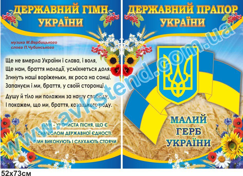 державна символіка України, стенд символіка, стенд символика