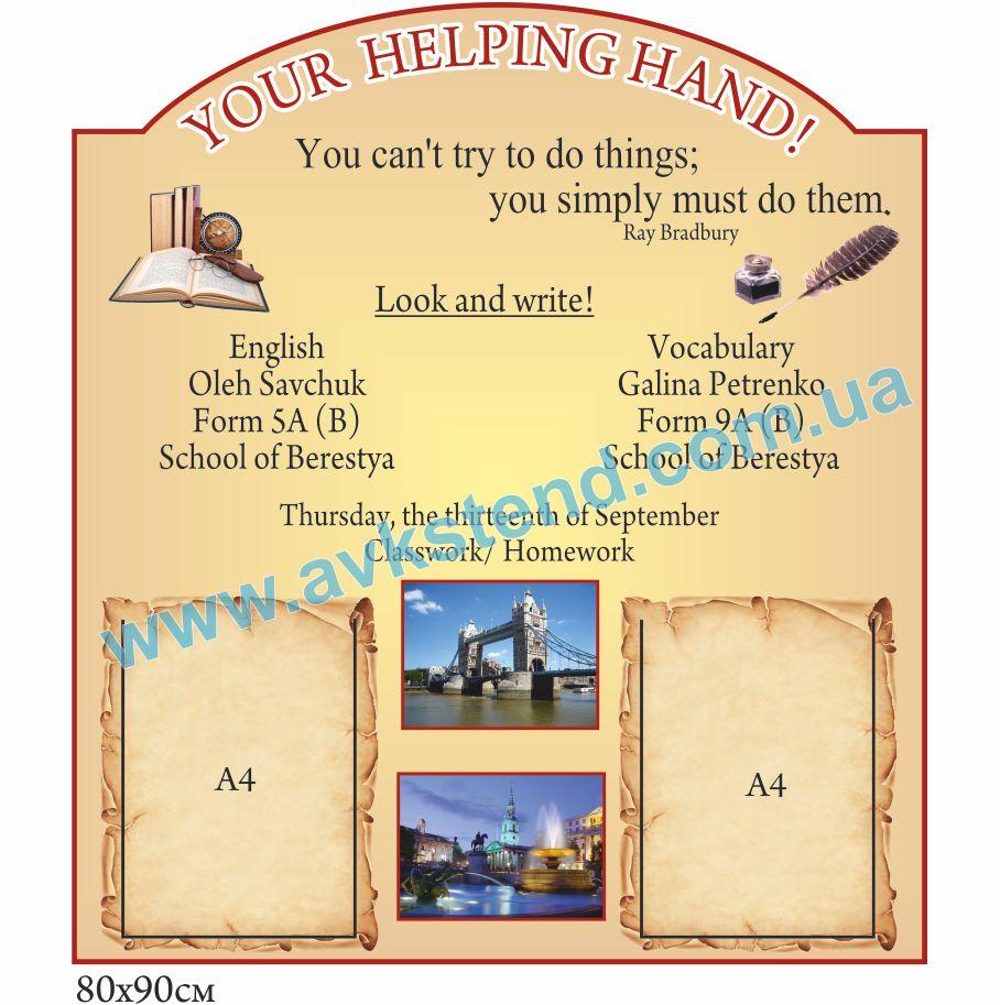 your helping hand, стенды в кабинет английского языка