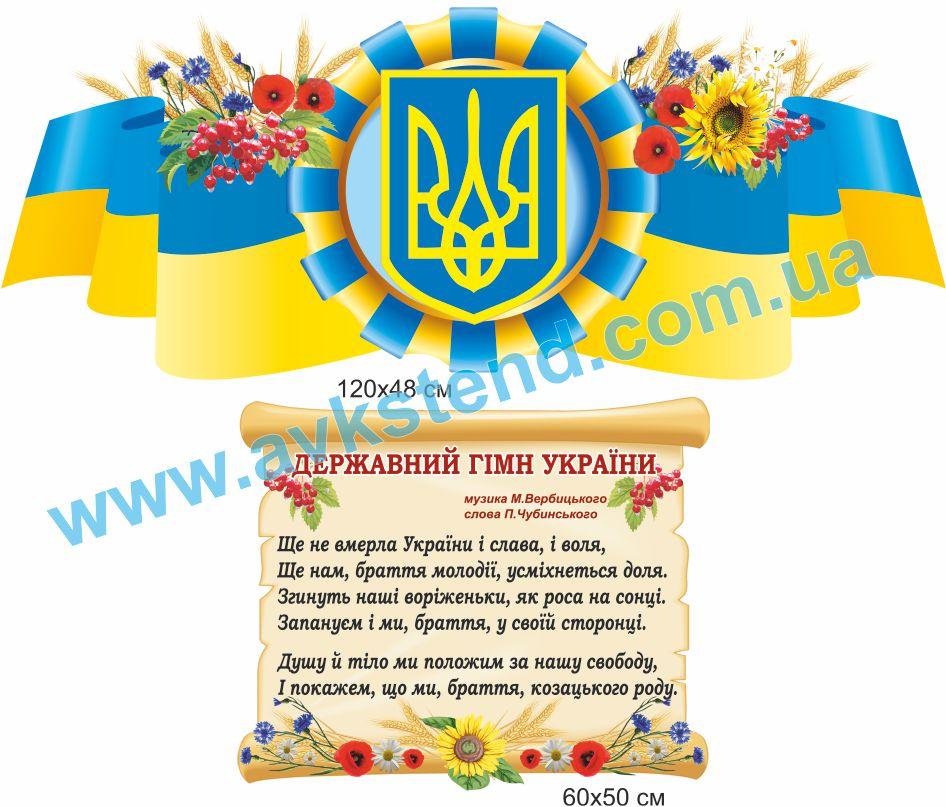 7000008, державна символіка України, гімн України, прапор України, герб України, государственная символика Украины