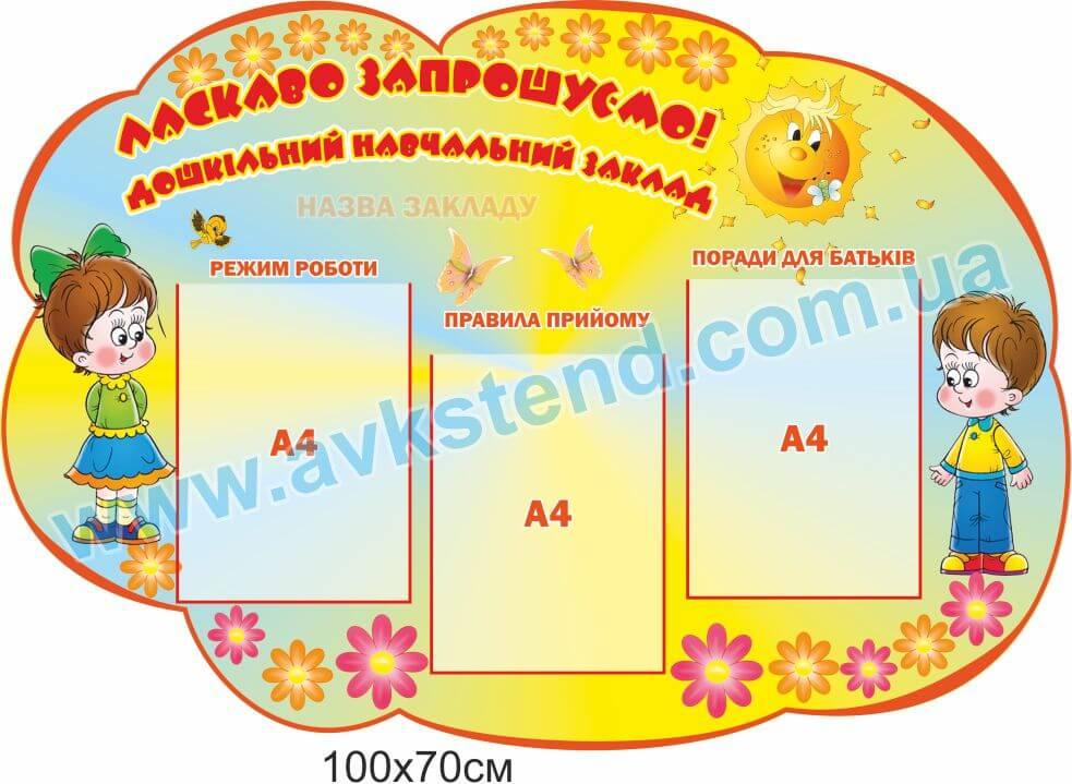 стенд в дошкільний навчальний заклад, стенд візитка в садочок, стенд для детского сада, стенд-визитка