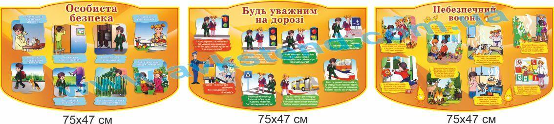 стенды для школы, стенд ОБЖ, стенд ОБЖ, стенд для кабінету БЖД, стенд для кабинета БЖД, стенд для школьных кабинетов купить, стенд для шкільних кабінетів купити, стенд для кабінету охорони безпеки життєдіяльності, купити, замовити, стенд для кабинета охраны безопасности жизнедеятельности, купить, заказать, Науково-педагогічний проект Інтелект України, нова програма початкової школи, Научно-педагогический проект Интеллект Украины, новая программа начальной школы, нова українська школа, НУШ, новая украинская школа, стенди для нової школи, посібники для нової школи, друк для нової школи, стенды для новой школы, пособия для новой школы, печать для новой школы, матеріали для нової української школи, материалы для новой украинской школы,