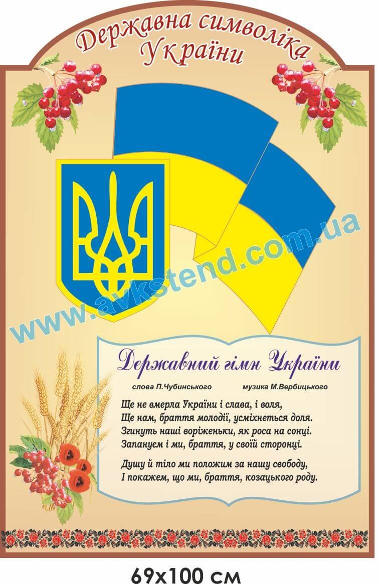 стенд символіка, державна символіка, державні символи, герб, прапор, гімн, стенд символика, государственная символика, государственные символы, герб, флаг, гимн, купити, замовити, купить, заказать