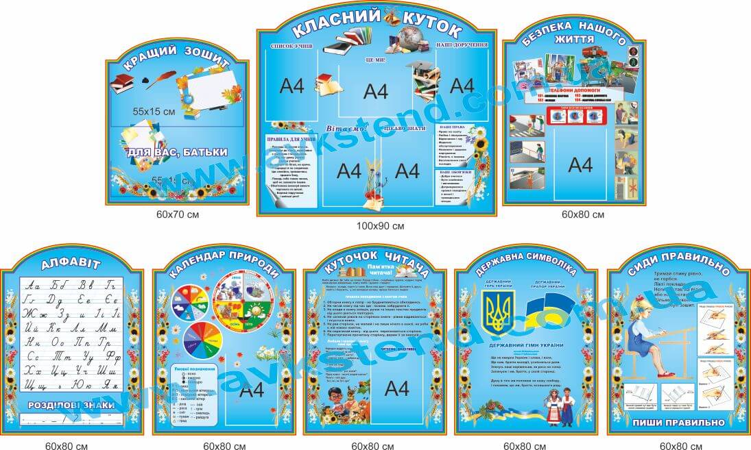 стенди для початкової школи замовити, стенди для школы, стенди для молодшої школи купити, стенды для начальной школы заказать, стенды для школы, стенды для младшей школы купить, сиди правильно, класний куток, куточок для батьків, державна символіка, календар погоди, кращі роботи, куточок читача, алфавіт, сиди правильно, классный уголок, уголок для родителей, государственная символика, календарь погоды, лучшие работы, уголок читателя, алфавит