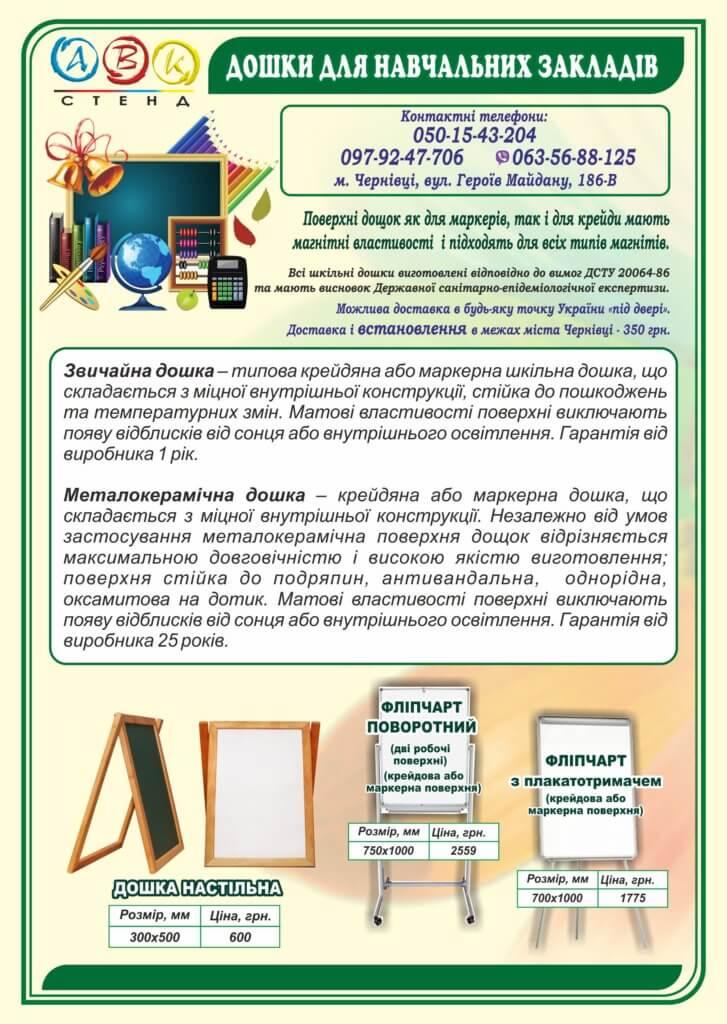 дошки шкільні, доски купить Украина