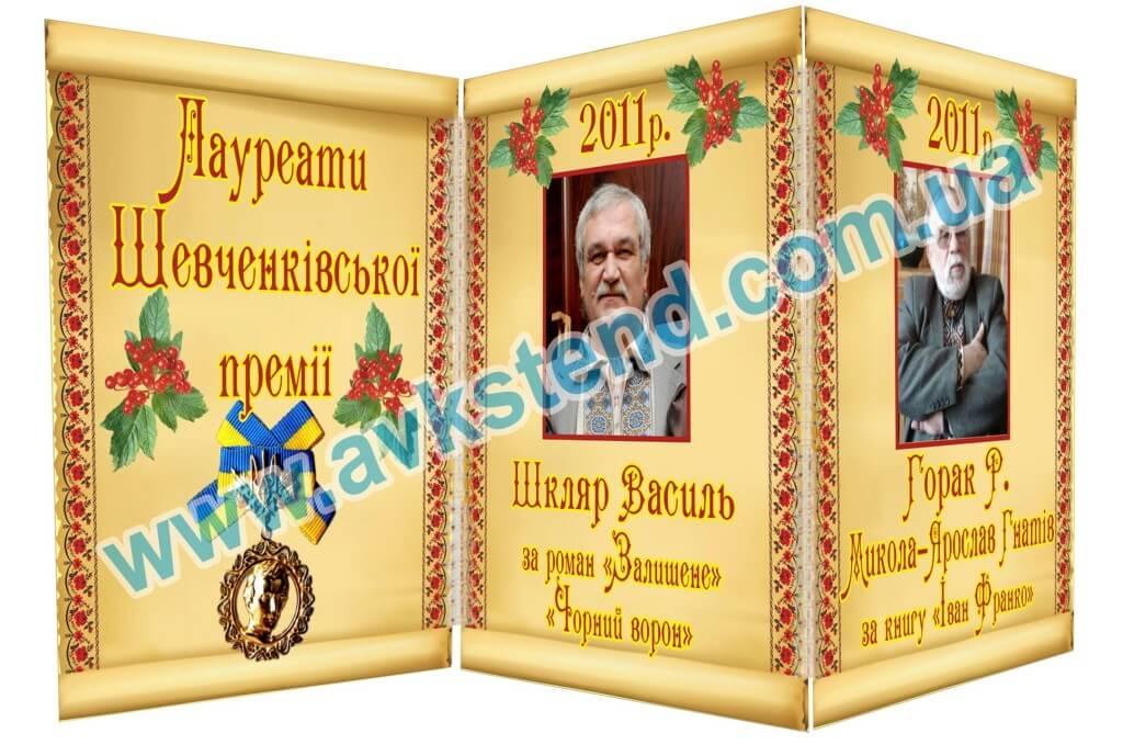 папка пересувка, Лауреати Шевченківської премії