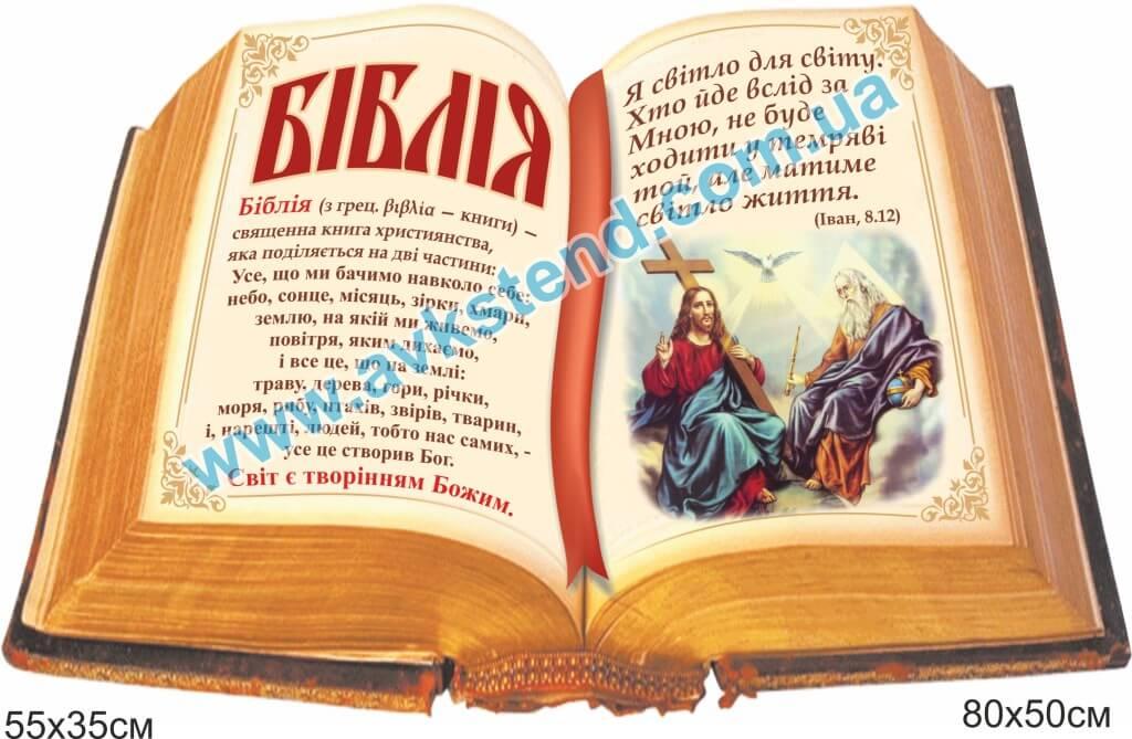 біблія, библия, християнська етика, християнская этика, християнські стенди, десять заповідей, стенд для школи, євангельські блаженства, заповіді любові, гімн про любов, любов понад усе, стенд для кабінету християнської етики, стенд з релігієзнавства, стенд про релігію, релігієзнавчі стенди, стенд для кабинета христианской этики, стенд по религиоведению, стенд о религии, религиоведческие стенды, стенди для школи купити, стенди для школи замовити, стенди для кабінету, стенди для шкільного кабінету, оформлення кабінетів, оформлення шкільного кабінету, стенды для школы купить, стенды для школы заказать, стенды для кабинета, стенды для школьного кабинета,
