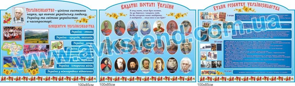 стенди українознавство, стенди основні постаті України, стенди школи
