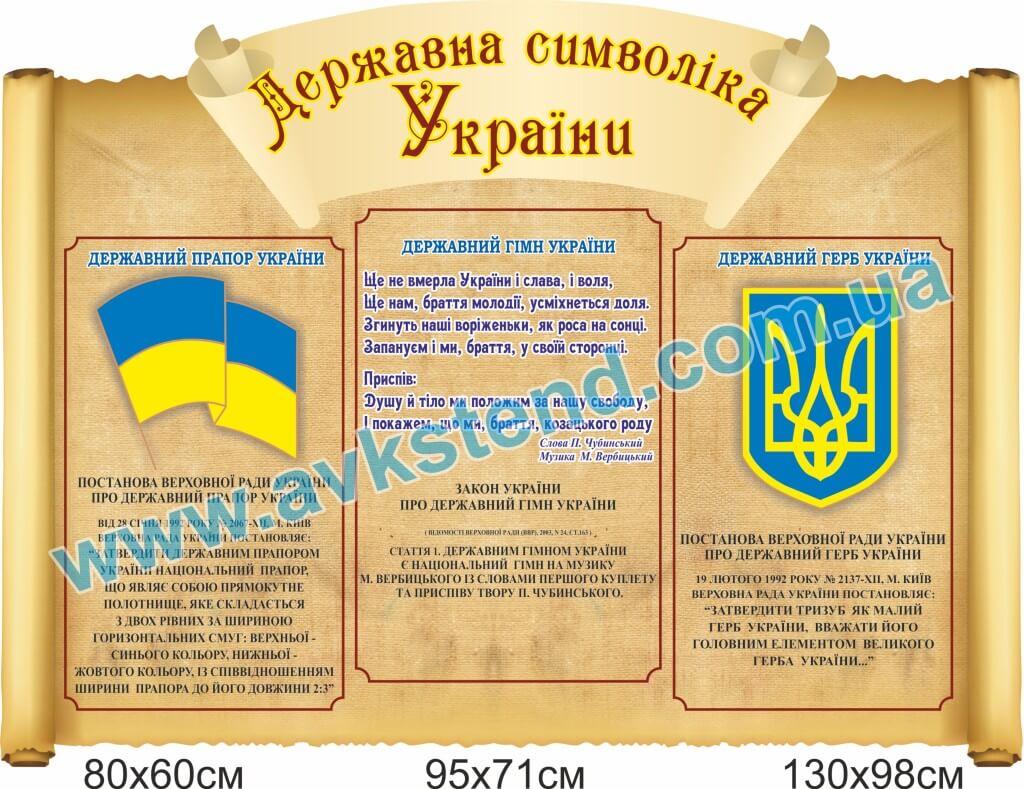 державна символіка України, стенд символіка