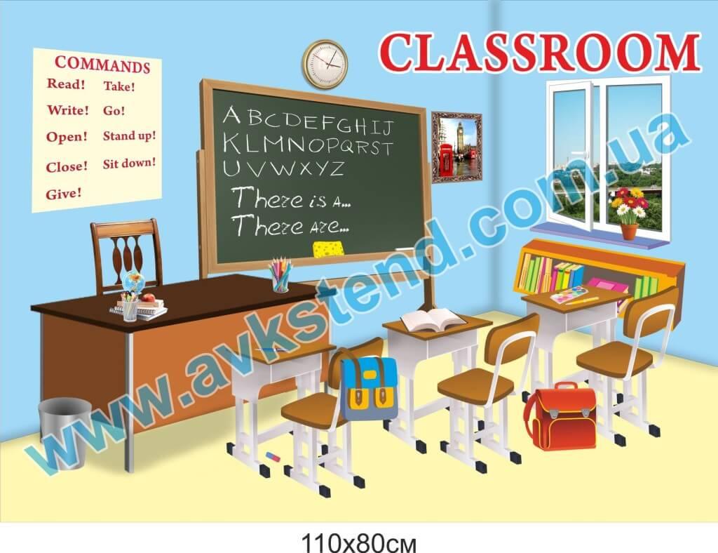 стенди classroom, стенди іноземна, стенди англійська