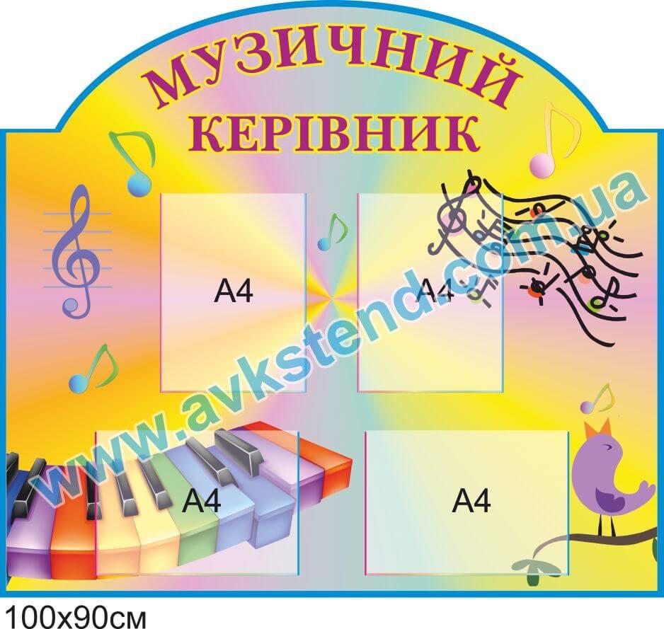 стенд музичний керівник, стенд для садочка ДНЗ