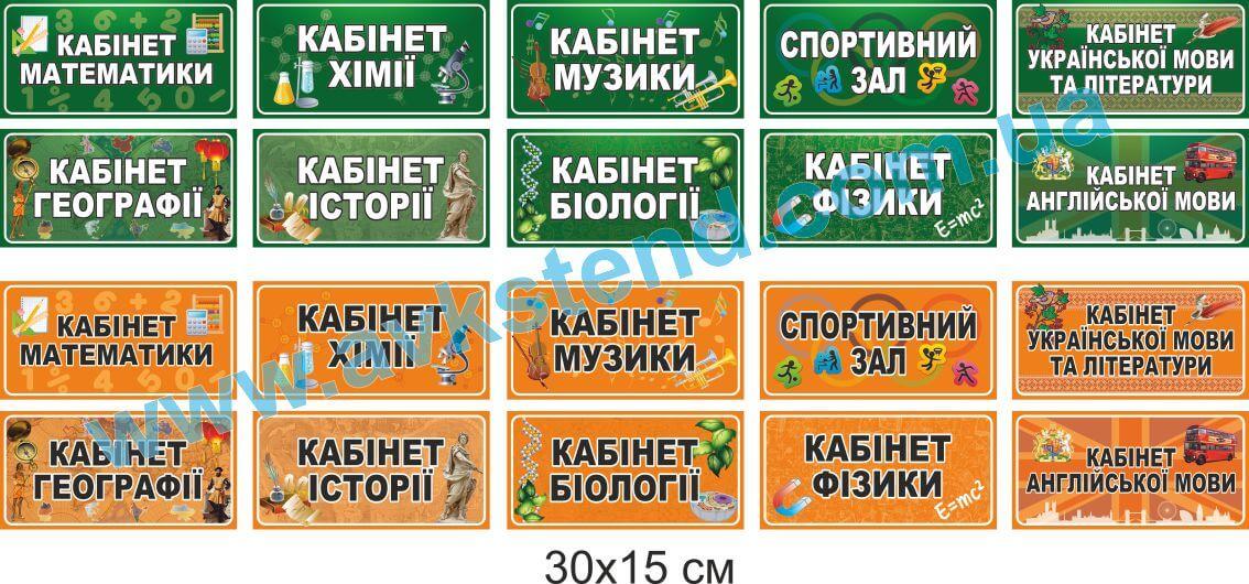 таблички для школи купити, таблички на двері замовити, таблички для ЗНЗ, таблички для школы купить, таблички на двери заказать, таблички для ЗНЗ