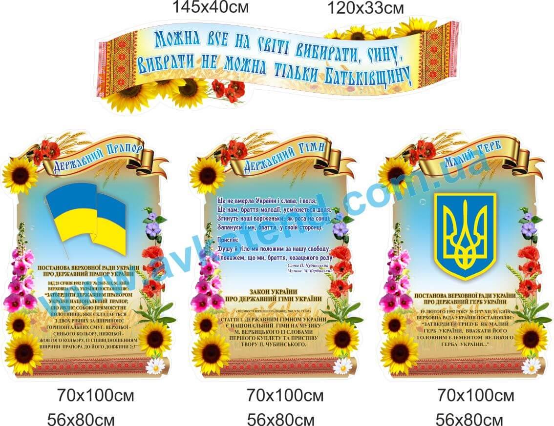 стенд державна символіка України, стенди для школи купити, стенди для школи замовити, стенди для кабінету, стенди для шкільного кабінету, оформлення кабінетів, оформлення шкільного кабінету, стенды для школы купить, стенды для школы заказать, стенды для кабинета, стенды для школьного кабинета, стенд символіка, державна символіка, державні символи, герб, прапор, гімн, стенд символика, государственная символика, государственные символы, герб, флаг, гимн, купити, замовити, купить, заказать