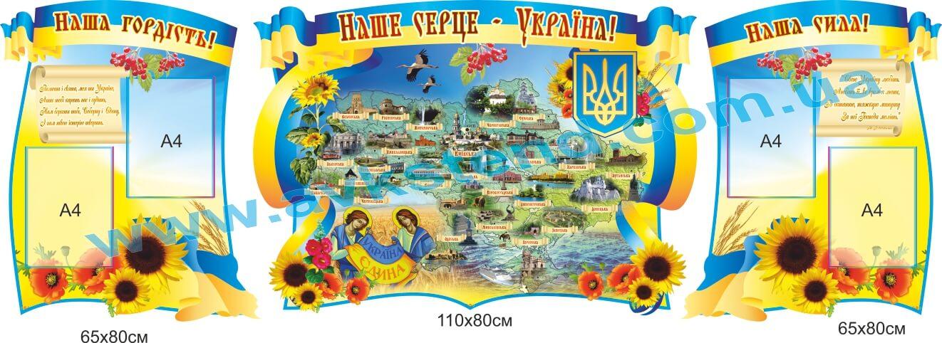 Комплект адміністративних стендів для школи , адміністративні стенди для школи купити, замовити, Комплект административных стендов для школы, административные стенды для школы купить, заказать, Герої не вмирають, українська революція, революція 2014, Герои не умирают, Украинская революция, революция 2014, наша гордість України, наша гордость Украины,