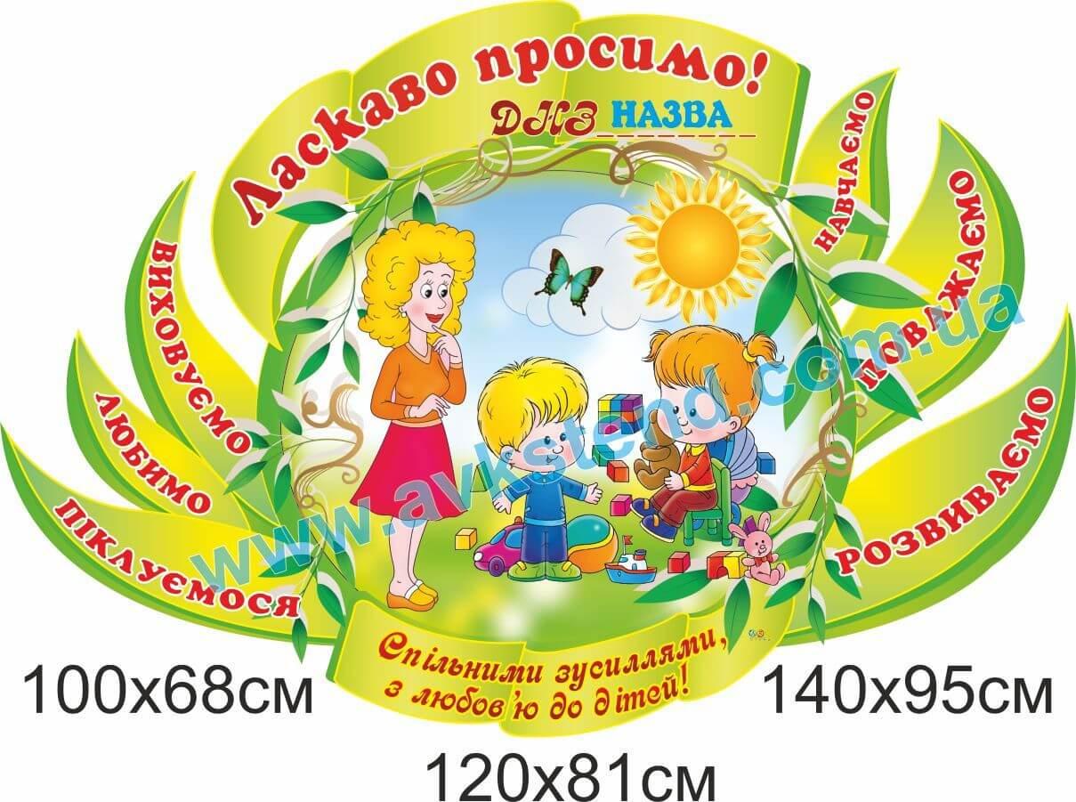 стенди для ДНЗ, стенди для садочка купити, стенди у групу замовити, стенды для ДУЗ, стенды для сада купить, стенды в группу заказать, стенди для дитячого садочка, дитячі посібники, стенды для детского сада, детские пособия, Україна, Украина, стенд візитка установи, ласкаво запрошуємо, стенд дошкільний навчальний заклад, стенд в садочок, стенд для детского сада, стенд визитка для детского сада, Україна, Украина,
