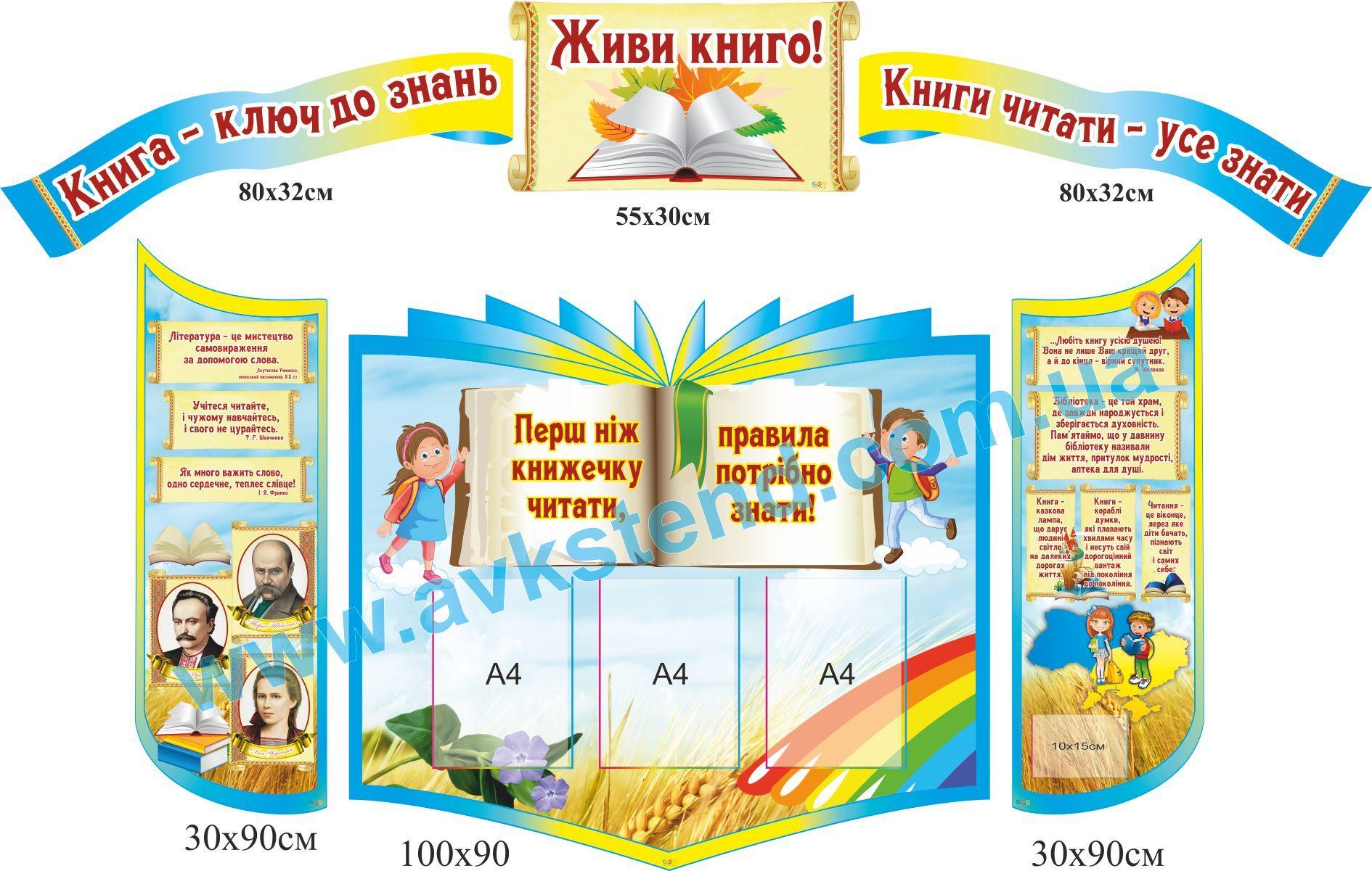 стенди для школи купити, стенди для школи замовити, стенды для школы купить, стенды для школы заказать, стенди у бібліотеку, комплект стендів для бібліотеки, оформлення бібліотеки, стенды в библиотеку, комплект стендов для библиотеки, оформление библиотеки, Україна, Украина,