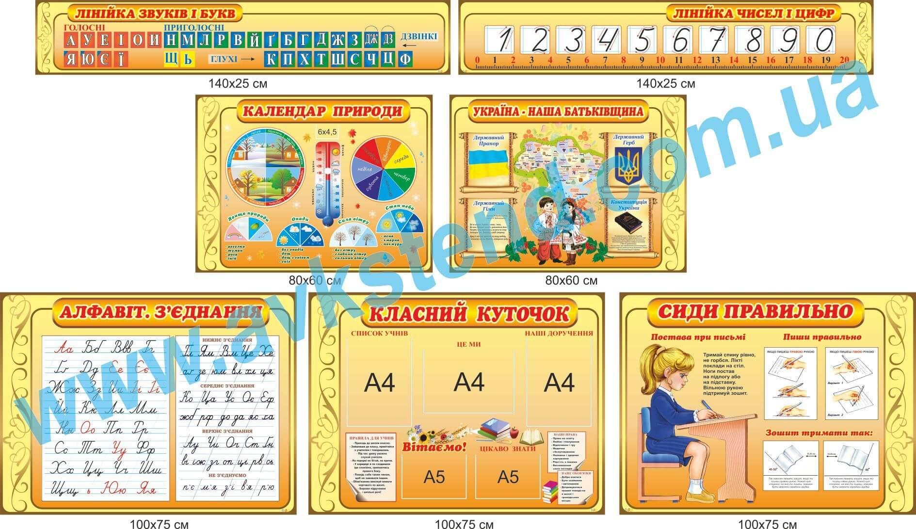 стенди для початкової школи замовити, стенди для школы, стенди для молодшої школи купити, стенды для начальной школы заказать, стенды для школы, стенды для младшей школы купить, Україна, Украина, сиди правильно, класний куток, куточок для батьків, державна символіка, календар погоди, кращі роботи, куточок читача, алфавіт, сиди правильно, классный уголок, уголок для родителей, государственная символика, календарь погоды, лучшие работы, уголок читателя, алфавіт, Україна, Украина, стенди для школи купити, стенди для школи замовити, стенди для кабінету, стенди для шкільного кабінету, оформлення кабінетів, оформлення шкільного кабінету, стенды для школы купить, стенды для школы заказать, стенды для кабинета, стенды для школьного кабинета, Україна, Украина,