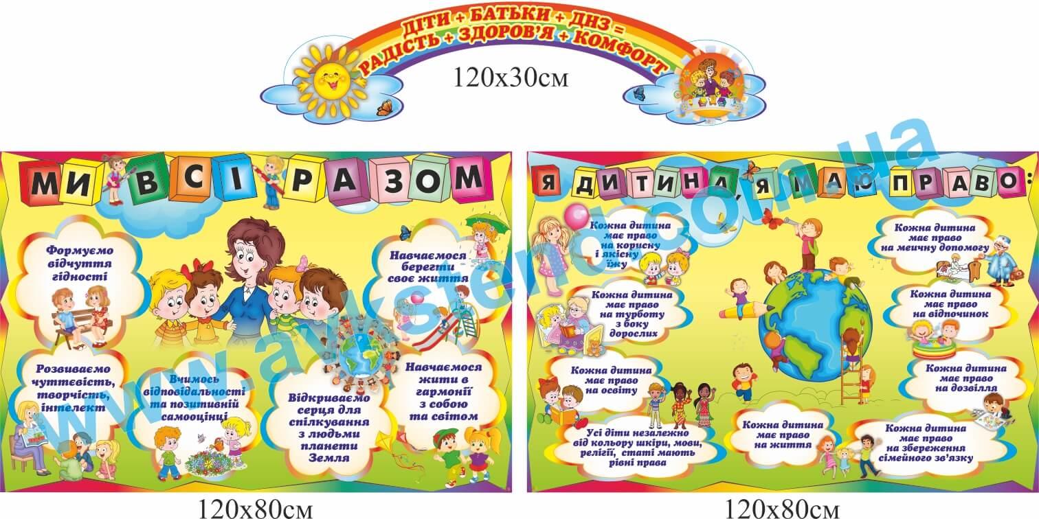 стенди для ДНЗ, стенди для садочка купити, стенди у групу замовити, стенды для ДУЗ, стенды для сада купить, стенды в группу заказать, стенди для дитячого садочка, дитячі посібники, стенды для детского сада, детские пособия, Україна, Украина,