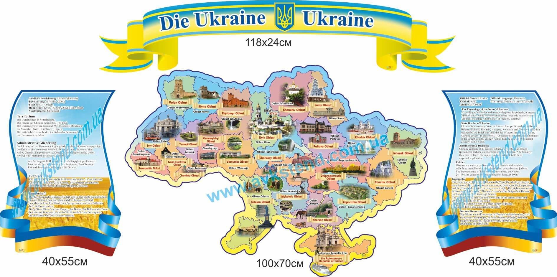 стенди для кабінету іноземної мови, стенды для кабинета иностранного языка, стенди для кабінету англійської мови купити, кабінет англійської мови, стенди для шкільних кабінетів замовити, стенды для кабинета английского языка купить, кабинет английского языка, стенды для школьных кабинетов заказать, Україна, Украина, стенди для кабінету німецької мови купити, кабінет німецької мови, стенди для шкільних кабінетів замовити, стенды для кабинета немецкого языка купить, кабинет немецкого языка, стенды для школьных кабинетов заказать, Україна, Украина, стенди для школи купити, стенди для школи замовити, стенди для кабінету, стенди для шкільного кабінету, оформлення кабінетів, оформлення шкільного кабінету, стенды для школы купить, стенды для школы заказать, стенды для кабинета, стенды для школьного кабинета,