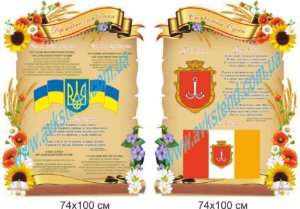 стенд символіка, державна символіка, державні символи, герб, прапор, гімн, стенд символика, государственная символика, государственные символы, герб, флаг, гимн, купити, замовити, купить, заказать, Україна, Украина, президент, президент, стенди для школи купити, стенди для школи замовити, стенди для кабінету, стенди для шкільного кабінету, оформлення кабінетів, оформлення шкільного кабінету, стенды для школы купить, стенды для школы заказать, стенды для кабинета, стенды для школьного кабинета, Україна, Украина,