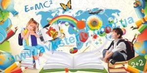 шпалери, фотошпалери для ДНЗ, ЗНЗ, ЗОШ, гімназії, ліцею, ВНЗ, школи, садочка, фотообоі, фотообої, обоі, обої, оформлення групи, кабінету, школи, купити, замовити, шпалери з символікою, дизайнерські шпалери, фотообои для ДОУ, СНО, СОШ, гимназии, лицея, вуза, школы, садика, обои, оформление группы, кабинета, школы, купить, заказать, обои с символикой, дизайнерские обои, Украина, Україна, фотошпалери для школи купити, фотошпалери для школи замовити, шпалери для кабінету, фотошпалери для шкільного кабінету, оформлення кабінетів, оформлення шкільного кабінету, фотообои для школы купить, обои для школы заказать, фотообои для кабинета, обои для школьного кабинета, оформление кабинетов, оформление школьного кабинета, Україна, Украина,
