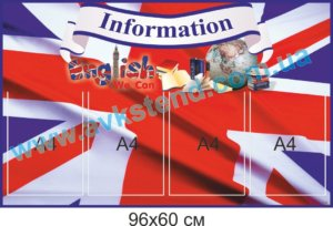 стенди для кабінету іноземної мови, стенды для кабинета иностранного языка, стенди для кабінету англійської мови купити, кабінет англійської мови, стенди для шкільних кабінетів замовити, стенды для кабинета английского языка купить, кабинет английского языка, стенды для школьных кабинетов заказать, Україна, Украина,  стенди для школи купити, стенди для школи замовити, стенди для кабінету, стенди для шкільного кабінету, оформлення кабінетів, оформлення шкільного кабінету, стенды для школы купить, стенды для школы заказать, стенды для кабинета, стенды для школьного кабинета, Україна, Украина,