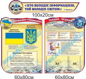 кабінет інформатики, оформлення кабінету інформатики, стенди з інформатики, стенди для кабінету інформатики, купити, замовити, кабинет информатики, оформление кабинета информатики, стенды по информатике, стенды для кабинета информатики, купить, заказать, Україна, Украина,  стенди для школи купити, стенди для школи замовити, стенди для кабінету, стенди для шкільного кабінету, оформлення кабінетів, оформлення шкільного кабінету, стенды для школы купить, стенды для школы заказать, стенды для кабинета, стенды для школьного кабинета, Україна, Украина,