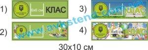 таблички для школи купити, таблички на двері замовити, таблички для ЗНЗ, таблички для школы купить, таблички на двери заказать, таблички для ОУЗ, таблички для школьного кабинета, таблички для шкільного кабінету, шкільних кабінетів, таблички для класу, таблички для класса, Україна, Украина, Науково-педагогічний проект Інтелект України, нова програма початкової школи, Научно-педагогический проект Интеллект Украины, новая программа начальной школы, нова українська школа, НУШ, новая украинская школа, стенди для нової школи, посібники для нової школи, друк для нової школи, стенды для новой школы, пособия для новой школы, печать для новой школы, матеріали для нової української школи, материалы для новой украинской школы, фотообои, обои, оформление класса, кабинета, обої шпалери, фотошпалери, оформлення класу, кабінету, природничо-інформаційний центр, естественно-информационный центр,