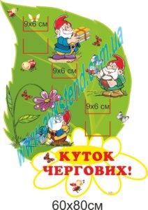 стенди для ДНЗ, стенди для садочка купити, стенди у групу замовити, стенды для ДУЗ, стенды для сада купить, стенды в группу заказать, стенди для дитячого садочка, дитячі посібники, стенды для детского сада, детские пособия, Україна, Украина,  стенд куток чергових, куточок чергових для садочка, стенди для садочків, стенд уголок дежурных, уголок дежурных для детского сада, стенды для садиков, Україна, Украина,