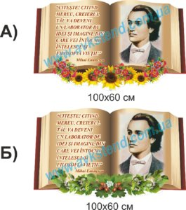 Емінеску, портрет Емінеску, румунські стенди, стенди румунською мовою, Эминеску, портрет Эминеску, румынские стенды, стенды на румынском языке,