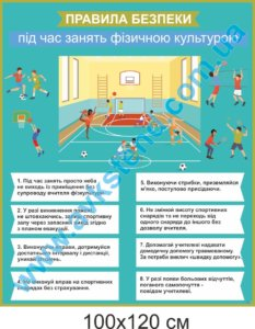 спортивне життя школи, стенды в спортзал, физкультурные стенды, физкультура, стенды для школ, школьные стенды, стенди в спортзал, фізкультурні стенди, фізкультура, стенди для шкіл, шкільні стенди, правила поведінки у спортивному залі, правила поведения в спортивном зале, Україна, Украина, оформление спортивного зала, инвентарь для спортивного зала, оформлення спортивного залу, інвентар для спортивного залу, лучшие спортсмены, кращі спортсмени, техніка безпеки, правила техніки безпеки,