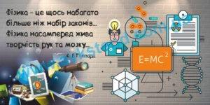 фотошпалери для школи купити, фотошпалери для школи замовити, шпалери для кабінету, фотошпалери для шкільного кабінету, оформлення кабінетів, оформлення шкільного кабінету, фотообои для школы купить, обои для школы заказать, фотообои для кабинета, обои для школьного кабинета, оформление кабинетов, оформление школьного кабинета, Україна, Украина, фізика, кабінет фізики, портрети фізиків, фізичні формули, физика, кабинет физики, портреты физиков, физические формулы,