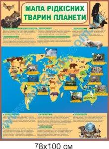 рідкісні тварини, мапа рідкісних тварин планети, тварини червоної книги; редкие животные, карта редких животных планеты, животные красной книги; биология, биологические стенды, біологія, біологічні стенди, стенди для кабінету біології, стенды для кабинета биологии, стенди для кабінету біології купити, кабінет біології, стенди для шкільних кабінетів замовити, стенды для кабинета биологии купить, кабинет биологии, стенды для школьных кабинетов заказать, кабінет біології, Україна, Украина,  стенди для школи купити, стенди для школи замовити, стенди для кабінету, стенди для шкільного кабінету, оформлення кабінетів, оформлення шкільного кабінету, стенды для школы купить, стенды для школы заказать, стенды для кабинета, стенды для школьного кабинета, Україна, Украина,