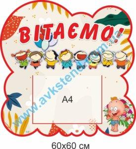 стенди для ДНЗ, стенди для садочка купити, стенди у групу замовити, стенды для ДУЗ, стенды для сада купить, стенды в группу заказать, стенди для дитячого садочка, дитячі посібники, стенды для детского сада, детские пособия, Україна, Украина,  стенд вітаємо, стенд поздравляем, поздравительный стенд, стенд с днем рождения, стенд з днем народження, стенди для ДНЗ, стенди для садочка купити, стенди у групу замовити, стенды для ДУЗ, стенды для сада купить, стенды в группу заказать, стенди для дитячого садочка, дитячі посібники, стенды для детского сада, детские пособия, Україна, Украина,