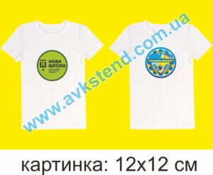 друк на футболках, емблема на футболці, футболка для змагання, картинка на футболці, непрямий термоперенос на одяг, футболка для садочку, ДНЗ, ЗДО, футболка у школу, ЗОШ, НВК, ЗСО, ЗЗСО, веселі старти, логотип, футболка для команди, Україна, печать на футболках, эмблема на футболке, футболка для спорта, картинка на футболке, непрямой термоперенос на одежду, футболка для сада, ДОУ, здо, футболка в школу, школа, УПК, ЗСО, ЗЗСО, веселые старты, логотип, футболка для команды, Украина,  НУШ, нова українська школа, інтелект України, шкільна команда, команда КВК форма, Нуш, новая украинская школа, интеллект Украины, школьная команда, команда КВН форма,