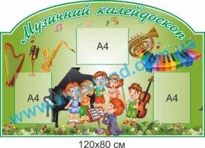 стенди для ДНЗ, стенди для садочка купити, стенди у групу замовити, стенды для ДУЗ, стенды для сада купить, стенды в группу заказать, стенди для дитячого садочка, дитячі посібники, стенды для детского сада, детские пособия, Україна, Украина,  стенд музичний, світ музики, музичний стенд, стенд  у музичний зал, у музичну залу,  музичний керівник, стенд музыкальный, мир музыки, музыкальный стенд, музыкальный руководитель, стенд для музыкального зала, Україна, Украина,